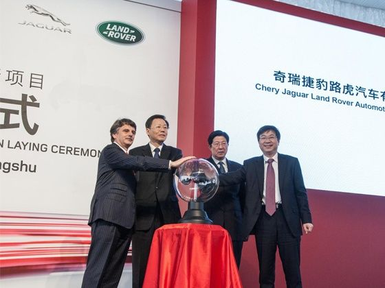 JLR and Chery Automobile Company enter into JV